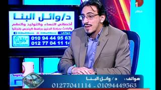 getlinkyoutube.com-حصريا.. أحدث طرق علاج تأخر الإنجاب مع الدكتور وائل البنا والإعلامية ياسمين هنداوي