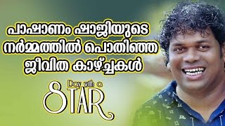 The Comedy Life of Pashanam Shaji | Day With A Star | Kaumudy TV width=