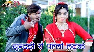 getlinkyoutube.com-RICHPAL DHALIWAL - Chundari Ro Pallo Latke | Rajasthani Love Song 2017 | FULL HD VIDEO