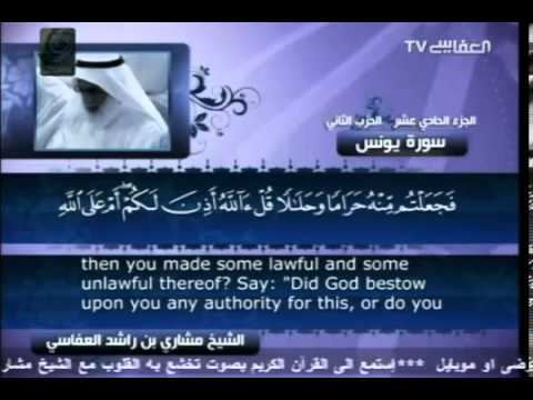 10 Sura Yunus with English translation