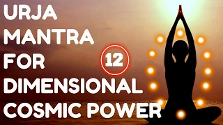 getlinkyoutube.com-URJA MANTRA FOR  12 DIMENSIONAL POWER, ENERGY & WELLNESS : VERY POWERFUL !