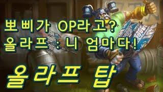 getlinkyoutube.com-올라프 탑, 뽀삐가 OP라고...? (올라프) : 니 엄마다!  (Olaf Top) - 똘킹 게임영상