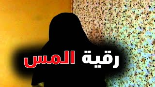 getlinkyoutube.com-رقية شرعية قوية  لحرق المس العاشق والجن العاشق ومس الشياطين بإذن الله