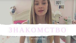 getlinkyoutube.com-TAG: Знакомство / Моё первое видео