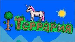 getlinkyoutube.com-[с.1 ч.02] Terraria с кошкой - Пещерная жопа