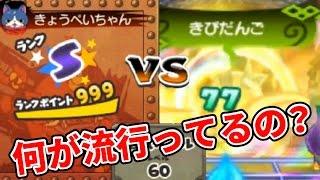 getlinkyoutube.com-どんなのが流行ってるのか久しぶりのランクバトル!【Sカンスト999勢】きょうぺいちゃんの公式対戦【妖怪ウォッチ3 スシ・テンプラ・スキヤキ】#111  Yo-Kai Watch 3