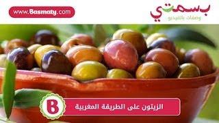 getlinkyoutube.com-طريقة عمل الزيتون على الطريقة المغربية : وصفة من بسمتي - www.basmaty.com