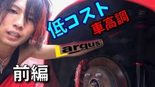 【DIY】オススメ車高調交換 ラルグス 前編