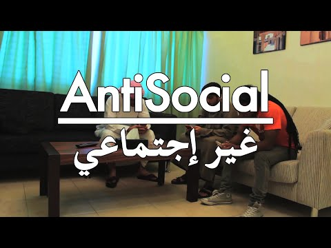 AntiSocial | غير إجتماعي