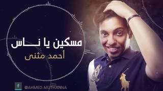getlinkyoutube.com-مسكين يا ناس -أحمدمثنى 2016 Maskeen Ya Nas