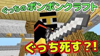 getlinkyoutube.com-【ぐっちのマイクラ】#28_ぐっち死す?!ネザーゲートで木材を手に入れろ!【ボンボンTV】