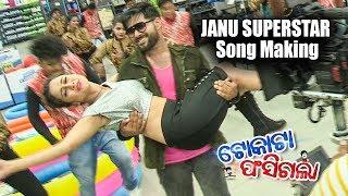 Janu Superstar - Song Making   New Film - TOKATA FASIGALA   Elina & Sabyasachi   ODIA HD width=
