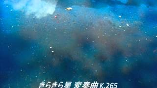 きらきら星 変奏曲 K.265 (モーツァルト)