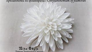 getlinkyoutube.com-Хризантемы из фоамирана / Chrysanthemum of foamIran