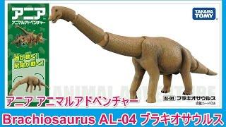 getlinkyoutube.com-アニア 恐竜 ブラキオサウルス AL-04 Brachiosaurus アニマルアドベンチャー タカラトミー