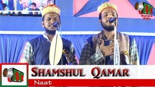 Shamshul Qamar NAAT, Kamarhati Kolkata Mushaira, KAMARHATI YOUTH FORUM, 31/03/2017, Mushaira Media