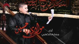 getlinkyoutube.com-مولاي ياحسين   مسلم الكعبي