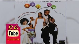 getlinkyoutube.com-Lageba New (ላገባ ነው) Ethiopian Movie from DireTube Cinema