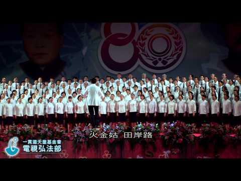 一貫道寶光建德合唱團演唱『古早的誠心』
