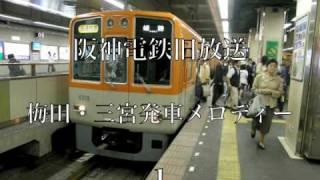 getlinkyoutube.com-【阪神電鉄】旧放送メロディー (マスター音源)