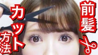 getlinkyoutube.com-セルフ前髪カット方法!前髪セット♡