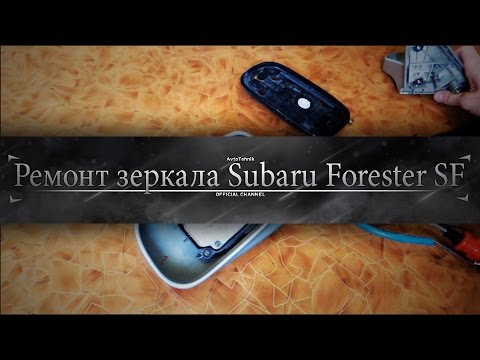 Снимаем, разбираем, ремонтируем зеркало заднего вида Subaru Forester SF, SG