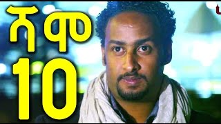 shamo Drama Part 10 -New Ethiopian Drama 2016
