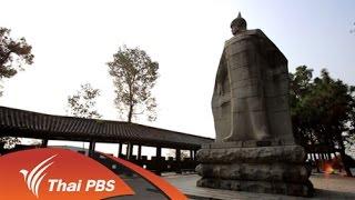 getlinkyoutube.com-Spirit of Asia  : เดินบนแผ่นดินสามก๊ก (10 ม.ค. 59)