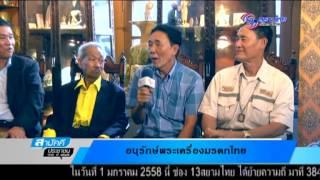"""getlinkyoutube.com-""""อนุรักษ์พระเครื่องมรดกไทย"""" สามัคคีประชาชน 15 ก.พ. 58"""