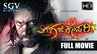 Yash movies | Kannada New Movies 2018 - Gajakeshari Kannada Full Movie | Yash Kannada Movies Full