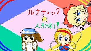 getlinkyoutube.com-【東方人形劇】ルナティック☆人形劇! 2日目【秋雨秋風】