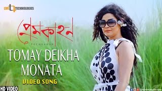 Tomay Dekhe (Video Song) | Shimla | Mamun | Atiq Sams | Rubel Anush | Prem Kahon Bengali Movie 2017