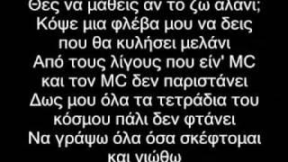 getlinkyoutube.com-Rapsodos Filologos - Pisw apo to proswpo mou(Lyrics)
