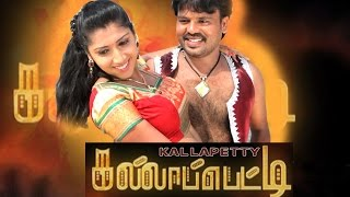 Kallapetty || atest tamil full Movie || new tamil full movie - 2015 uploade