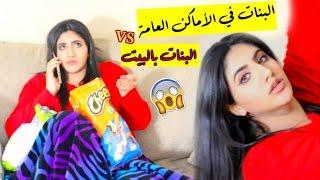 getlinkyoutube.com-الفرق بين البنات بالبيت والبنات في الأماكن العامة  !!