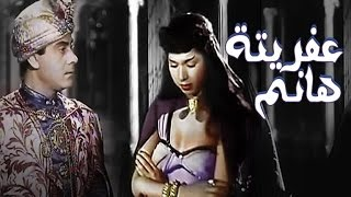 getlinkyoutube.com-Afreta Hanem Movie | فيلم عفريته هانم