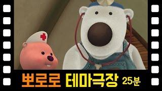 [뽀로로 테마극장] #02 아야야 친구가 아파요 (25분)