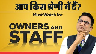 आप किस श्रेणी में हैं? | Must Watch Video for Owners and Staff | By Ujjwal Patni