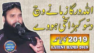 Best Hamd In Urdu 2019   By Qari Binyameen Abid Latest Ishaar 2019   Latest Hamd O Naat 2019