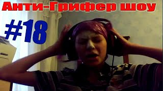 getlinkyoutube.com-Анти-Грифер Шоу #18 - БОМБЯЩИЙ ШКОЛЬНИК, рвёт и мечит!