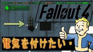 getlinkyoutube.com-【Fallout4】ハウジングが時間泥棒過ぎて困る 初めてのクラフト 初めてのロボット動画付き Noob【PC版MOD#02】