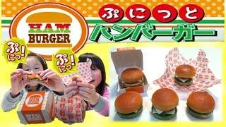 getlinkyoutube.com-【スクイーズ・ガチャ】ぷにっとハンバーガー 全5種セット★Jドリーム★