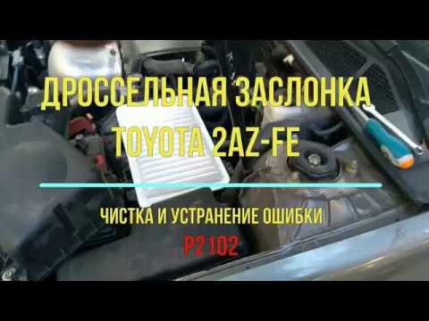 Дроссельная заслонка TOYOTA 2AZ - Чистка и устранение ошибки P2102
