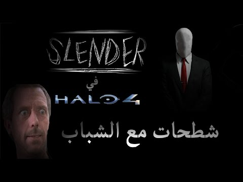 Slender Man In Halo 4! |