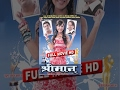HIT MOVIE || Shreeman || श्रीमान ||NEPALI MOVIE || Full Movie HD