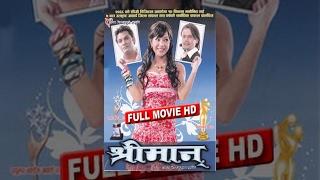 HIT MOVIE || Shreeman || श्रीमान ||NEPALI MOVIE || Full Movie HD width=