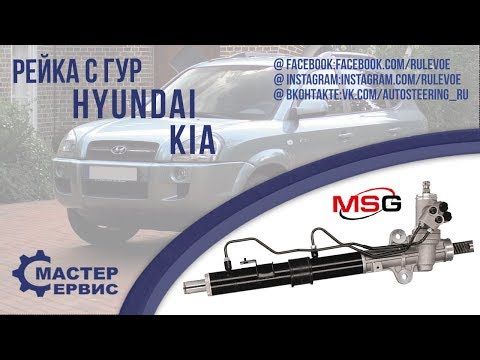 Рулевая рейка с ГУР Hyundai Tucson, Kia Sportage HY215