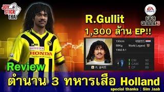 getlinkyoutube.com-FIFA Online 3 - Review นักเตะ R.Gullit World Legend โคตรกองกลางในตำนาน  ค่าตัว 1,400 ล้าน !!