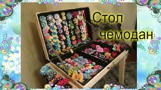getlinkyoutube.com-Стол-чемодан для уличной торговли  / Цветы из ткани своими руками / Елена Шевченко