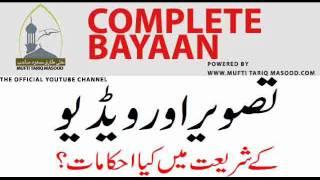 getlinkyoutube.com-Tasweer aur video kay Baray mai Shariat kay Ahkamat by Mufti Tariq Masood